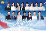 电影频道《青春诗会》收官 王俊凯杨洋诗咏未来