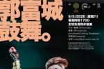 郭富城將舉行線上免費演唱會 籌募抗疫紓困經費