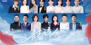 電影頻道《青春詩會》收官 王俊凱楊洋詩詠未來