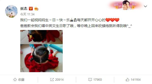 杭州网论坛:甜度爆表!张杰晒双胞胎女儿照片为爱妻谢娜庆生 第1张