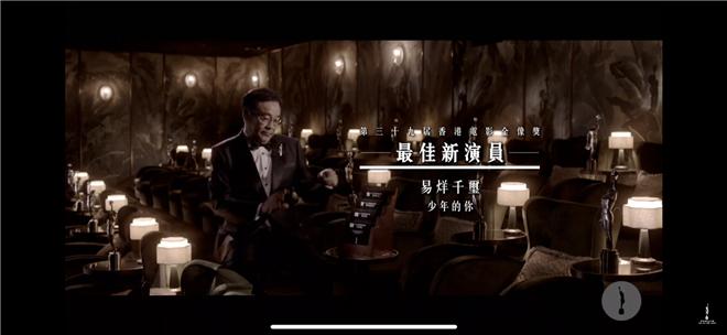 威海社区:恭喜!《少年的你》易烊千玺获金像奖最佳新演员 第1张