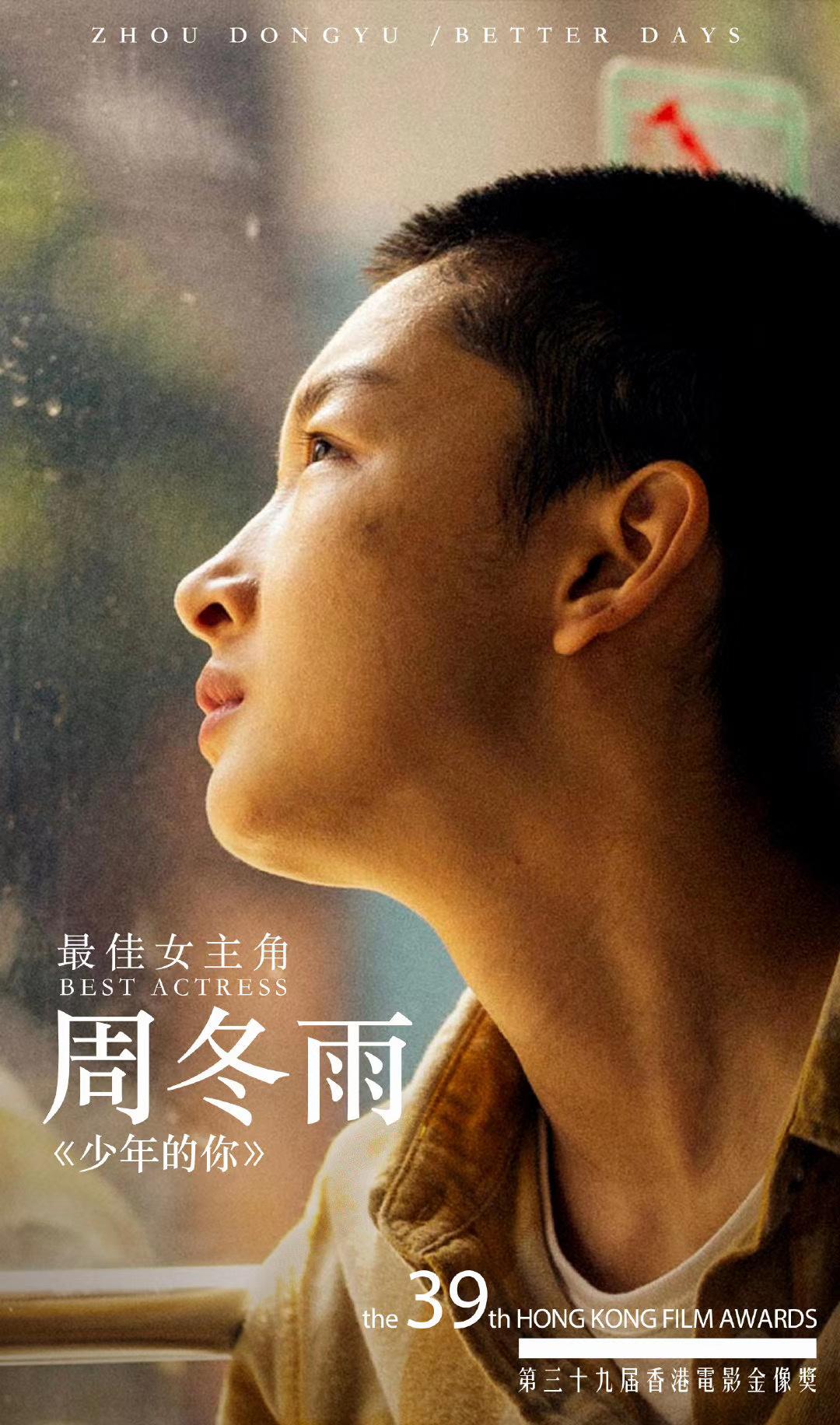 镇江旅游景点:第39届金像奖揭晓 《少年的你》获8奖成最大赢家 第2张