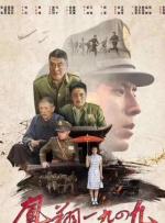 凤翔1949