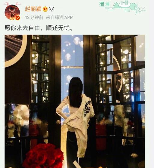 鸡西招聘大全:赵丽颖庆祝出道14周年 发背影照:愿你来去自由