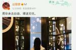 趙麗穎慶祝出道14周年 發背影照:愿你來去自由