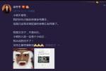 徐冬冬否认出演新版小昭:我只能反串金毛狮王