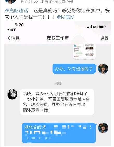 双鸭山天气:鹿晗为抗疫一线医护粉丝送惊喜 低调暖心之举获赞 第1张