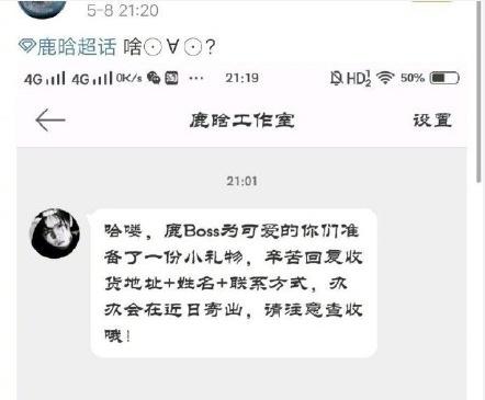 双鸭山天气:鹿晗为抗疫一线医护粉丝送惊喜 低调暖心之举获赞 第2张