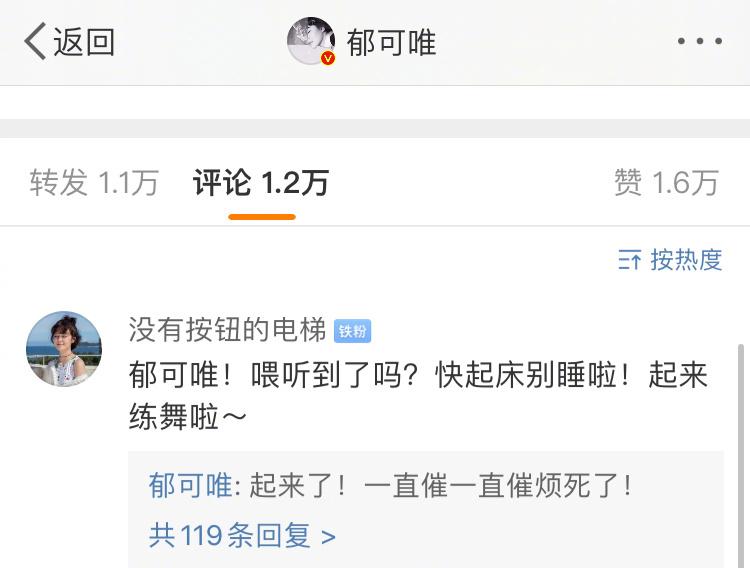 """齐齐哈尔旅游:事业粉上线!郁可唯加入""""姐姐"""" 遭粉丝敦促练舞 第2张"""