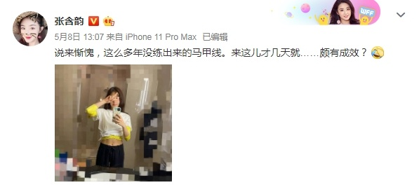 """齐齐哈尔旅游:事业粉上线!郁可唯加入""""姐姐"""" 遭粉丝敦促练舞 第3张"""
