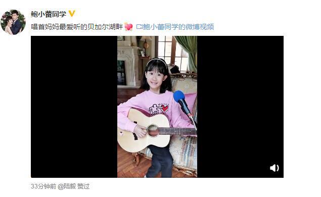 财经报道专题:鲍蕾女儿弹唱《贝加尔湖畔》搞怪 陆毅微博点赞
