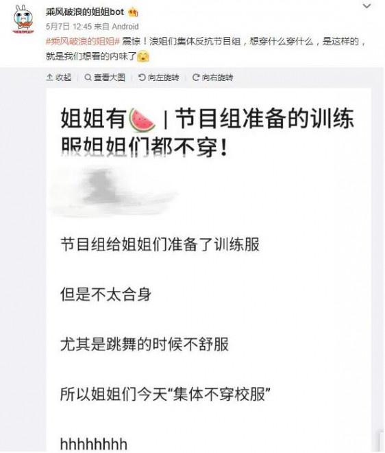 """哈尔滨新闻网专题:乘风破浪照样兴风作浪?细数""""姐姐""""综艺的秘密 第4张"""