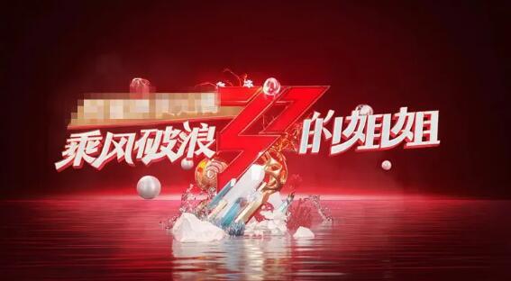 """哈尔滨新闻网专题:乘风破浪照样兴风作浪?细数""""姐姐""""综艺的秘密 第1张"""