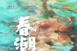 郝蕾主演《春潮》发布定档海报 聚焦原生家庭话题