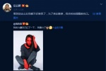 """岳云鹏把壁纸换成女星名字 回应张钧甯""""红照片"""""""