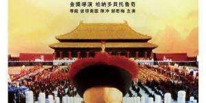 5.15重溫經典!《末代皇帝》數位修復版臺灣將映