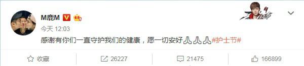 南通天气预报:护士节鹿晗致敬白衣天使:谢谢守护 愿一切安好 第2张