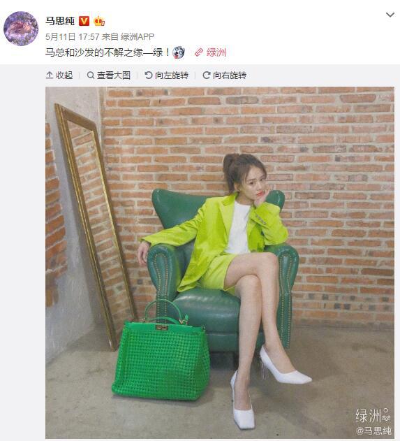 """伊春个人房屋出租:马思纯被绿色笼罩 拍""""初夏""""写真秀白皙长腿 第1张"""