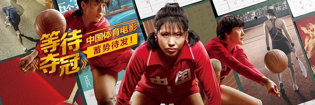 等待《夺冠》华丽归来,中国体育电影蓄势待发!