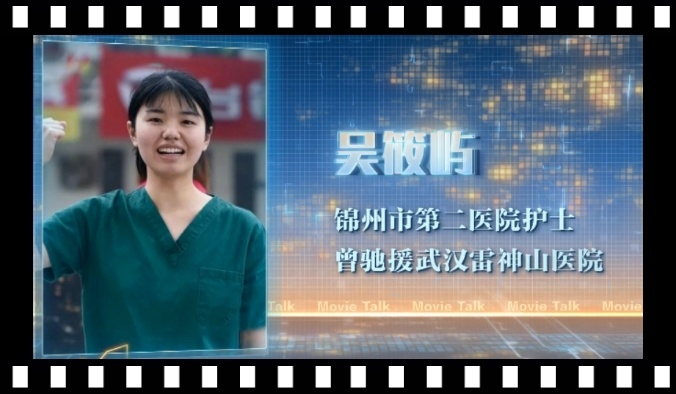邯郸招聘:援鄂护士眼里,影视作品中最乐成的护士角色是ta 第2张