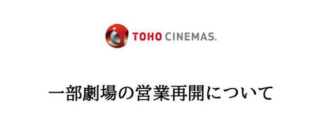 日本多影院复工在即 将重映《你的名字。》等片