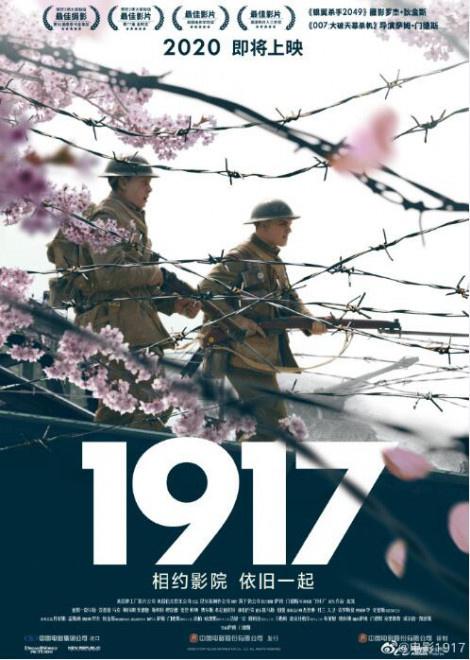 """《1917》将映发""""回归版""""海报 曾获奥斯卡大奖"""