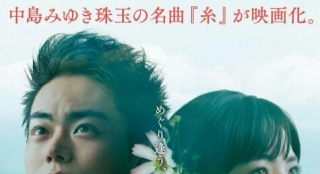 小松菜奈新片《线》发布30秒预告 菅田将晖痛哭