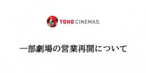 日本多影院復工在即 將重映《你的名字。》等片