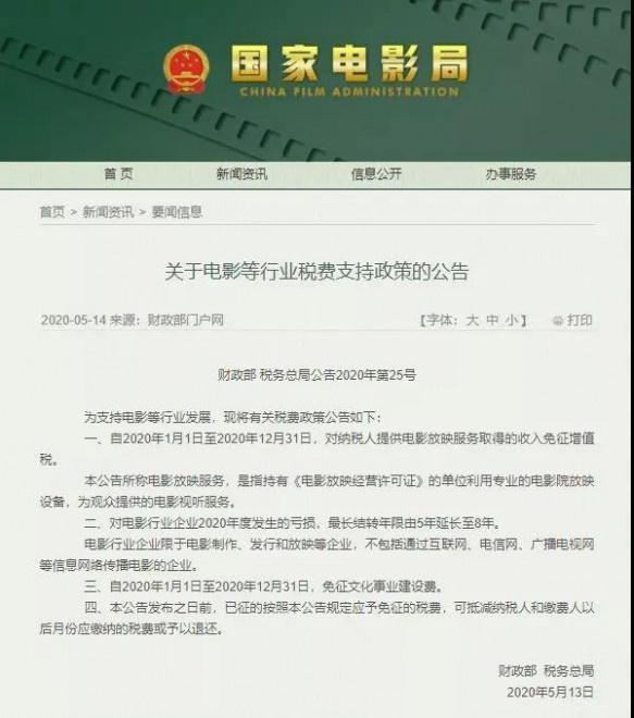 烟台农博园:深入解读影戏等行业税费支持、专项资金减免政策 第2张