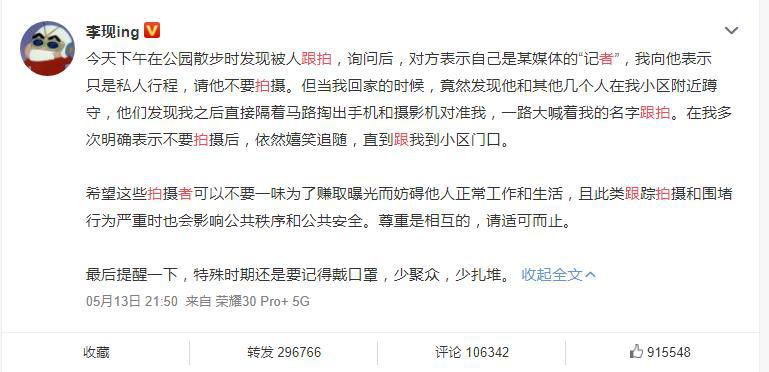 湖北武汉新{闻}:《李现公园》散步被跟拍 相同无效后发文:请适可而止