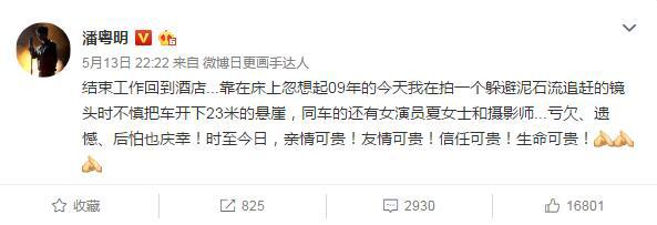 衢州导航:潘粤明回忆11年前意外事故 曾因拍戏把车开下悬崖 第1张