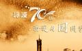 北京海淀区融媒体中心:峥嵘七十载 海淀与祖国同梦