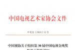 第30届中国电视金鹰奖启动!增设最佳男女演员奖