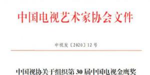 第30屆中國電視金鷹獎啟動!增設最佳男女演員獎