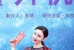 5月15日,《想见你》导演黄天仁的新作《陌生的恋人》开机。女演员张萌担任该剧的制片人,宋茜、欧豪等主演。
