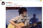 薛之謙頭戴皮包對眼兒搞怪 慶祝歌手出道十五年