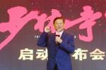 《少林寺2》立项拍摄 吴思远寻找下一个李连杰!