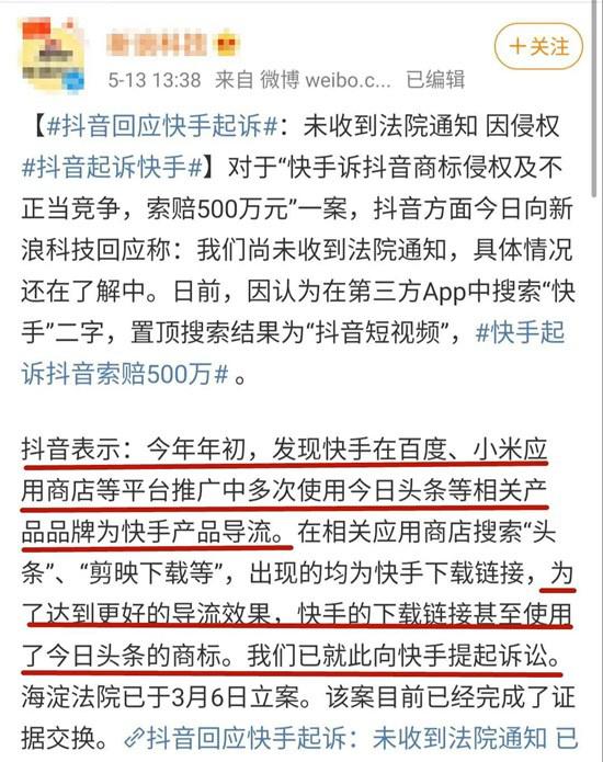 """濮阳信息港:出圈用户争夺战 头部短视频平台打响""""中场战事"""" 第6张"""