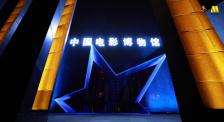 久违了电影院!快看中国电影博物馆开馆前夜发生了什么?