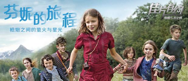【佳片有约】《芬妮的旅程》影评:穿越战火与人性之森 找寻希望之花