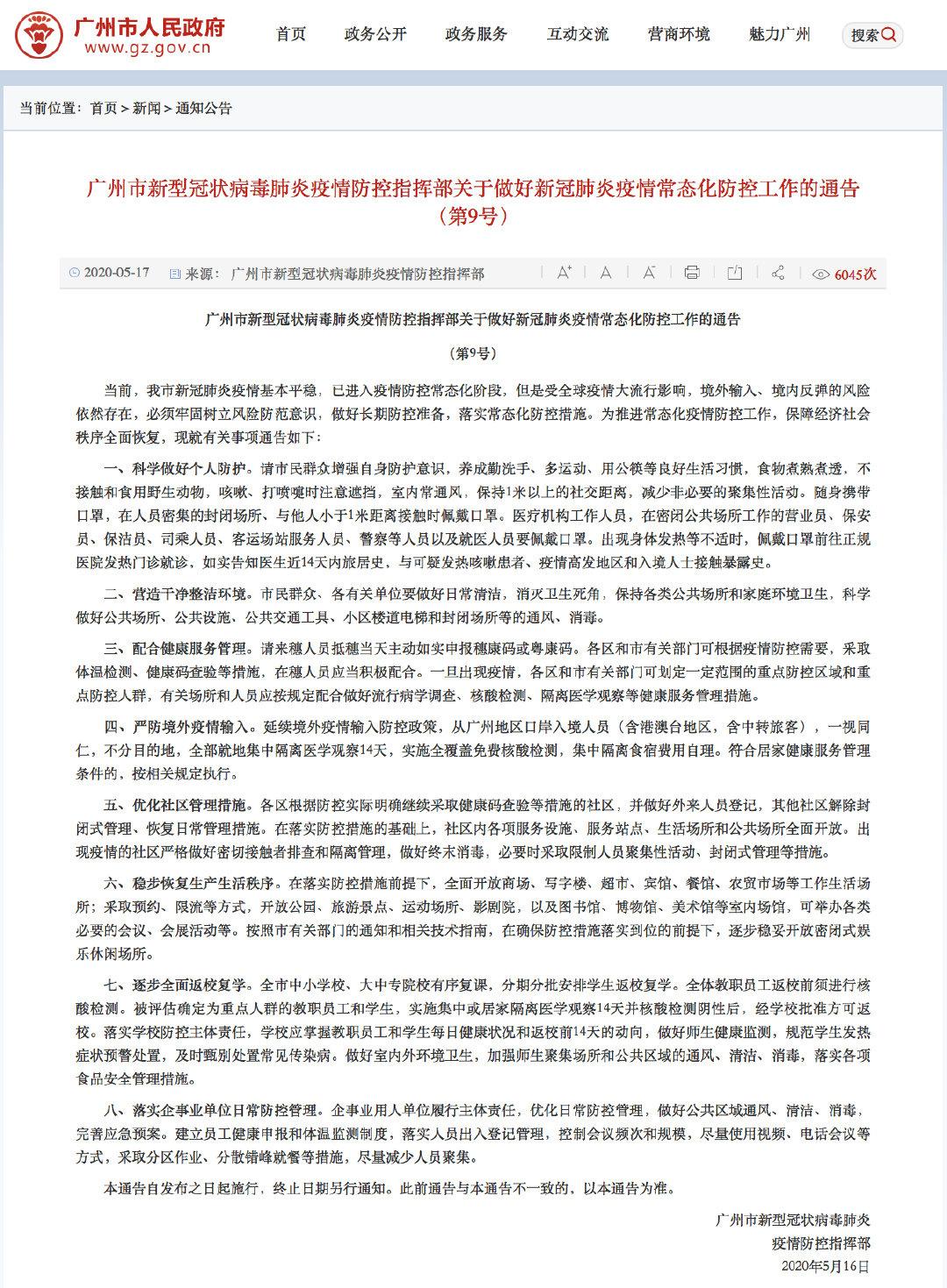 朔州租房网:广州:接纳预约、限流等方式,开放影剧院等场所