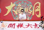 5月18日,由陈家霖执导的古装电视剧《大唐明月》在横店正式举行开机仪式,古力娜扎、许魏洲、施诗、赵顺然等主演出席。