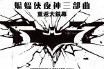 """重返大银幕!诺兰""""蝙蝠侠三部曲""""6月香港重映"""