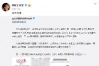 李晨名誉侵权案胜诉 相关涉事公司发表致歉声明