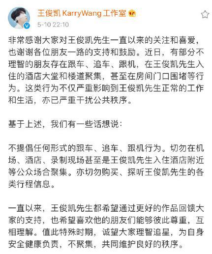 伊春论坛:饭圈怪象为何愈演愈烈?青少年需要正面的指导 第6张