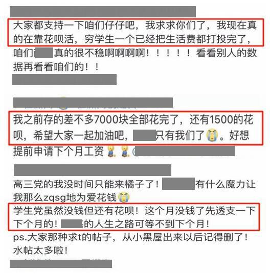伊春论坛:饭圈怪象为何愈演愈烈?青少年需要正面的指导 第4张