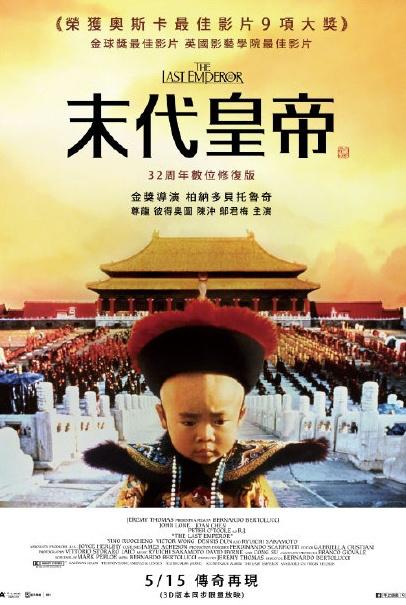 濮阳汽车网:32年后再登顶!《末代皇帝》台湾重映成票房冠军 第2张