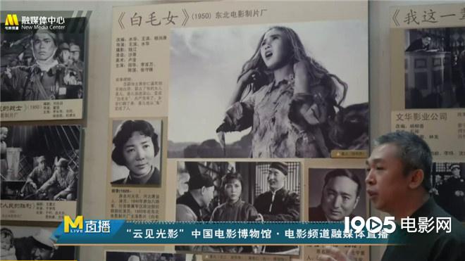 """瑞安青年网:中国电影博物馆开馆!郭帆胡先煦""""云游""""经典 第4张"""