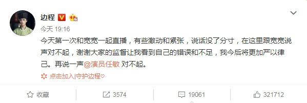 东营人事网:边程就直播欠妥言论向任敏致歉:往后将严以律己 第2张