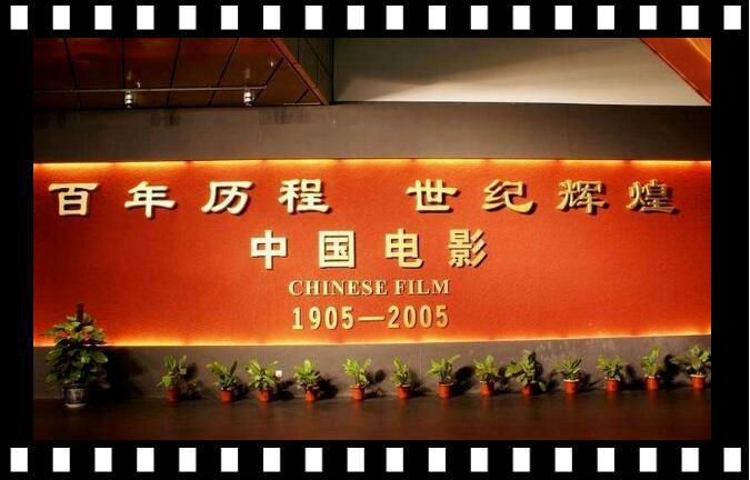 """滨州景点:""""'云见光'影""""融媒体直播!「揭」秘中国电影博物馆 第2张"""